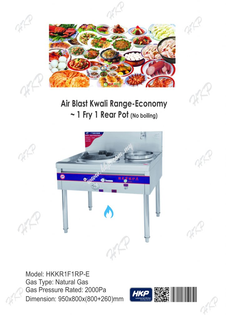Air Blast Kwali Range (Eco)-HKKR1F1RP-E
